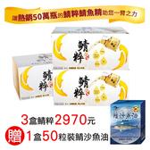 鯖粹 鯖魚精( 62ml/6入) 3盒 -送 鯖沙魚油(50粒/盒)【台糖製造-守護自己的健康】