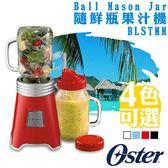 獨下殺!贈杯套【美國OSTER】Ball Mason Jar隨鮮瓶果汁機 BLSTMM 紅/藍/白/黑 四色可選