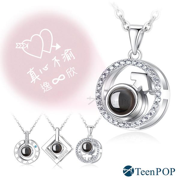 925純銀對鍊 ATeenPOP 愛的記憶 客製光投影項鍊 送刻字 單個價格 情人節禮物