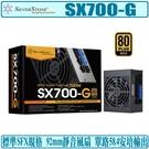 [地瓜球@] 銀欣 SilverStone SX700-G 700W SFX 全模組 電源供應器 80PLUS 金牌