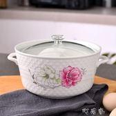 8寸陶瓷湯碗帶蓋 雙耳湯鍋 大號湯盆微波爐 家用防燙把手湯盆YYP 盯目家