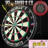 飛鏢盤飛鏢靶專業18寸酒吧俱樂部家用刀網靶套裝室內比賽大號【萌萌噠】