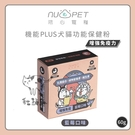 Nu4pet陪心寵糧[機能PLUS犬貓功能保健粉,增強免疫力+藍莓,60g]