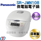 【信源電器】6人份 Panasonic國際牌微電腦電子鍋SR-JMN108 (日本原裝)