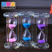 水晶沙漏計時器30/60分鐘時間兒童創意擺件