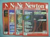 【書寶二手書T4/雜誌期刊_RHD】牛頓_231~238期間_共4本合售_自我修復塑膠等