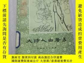 二手書博民逛書店罕見大詩人白居易181614 陳翔著 河南人民出版社 出版198
