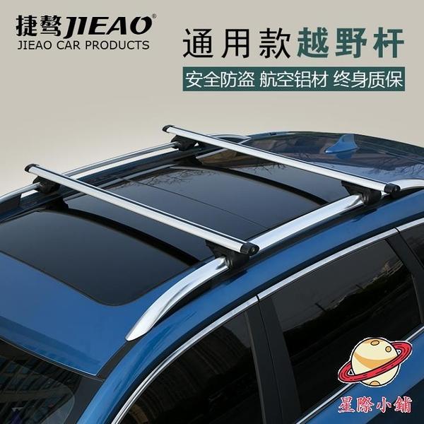 汽車行李架橫桿車頂架通用車頂行李架 鋁合金帶鎖車載橫杠 星際小舖