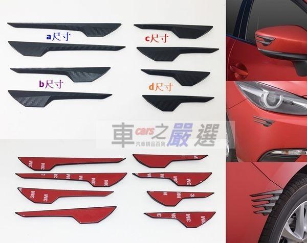 車之嚴選 cars_go 汽車用品【K413】日本SEIWA碳纖紋 保險桿/後視鏡/葉子板 防碰傷防撞條/片 (8入)
