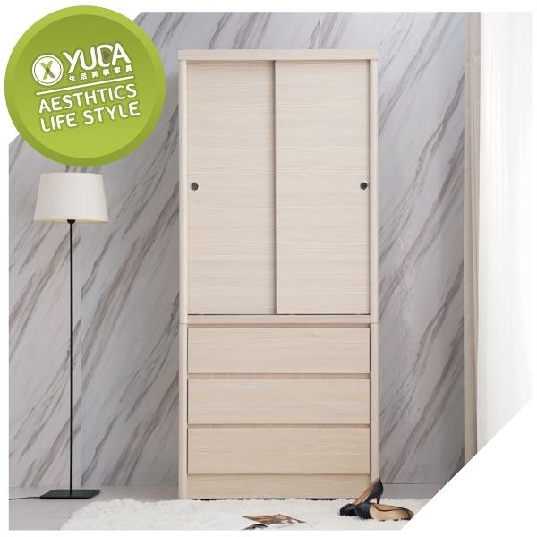 衣櫃【YUDA】美化 3*7尺 A+木心板 推門/拉門+三抽屜3 衣櫥/衣櫃  (不含內鏡 可加購) 新竹以北免運費