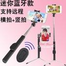 自拍棒 自拍桿通用型迷你三腳架適用華為7小米oppo蘋果x架xr角干牌無線8遙控器  2色