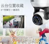 監視器無線攝像頭 wifi智慧室內監控 網絡高清夜視家用 手機遠程監控器 【低價爆款】LX
