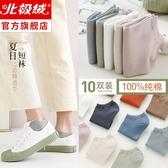 【10雙裝】襪子女士純棉短襪淺口春夏季薄款隱形船襪全棉日系女襪夏天ins潮