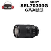 (贈飛機頸枕) SONY 索尼 SEL70300G G系列鏡頭 望遠變焦鏡 光學防手震 全片幅鏡頭 奈米AR鍍膜 70300