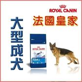 *WANG*法國 皇家《大型成犬GR26》10kg