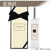 Jo Malone 藍風鈴香水(30ml)-國際航空版