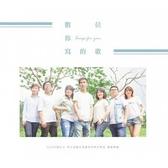 你寫的歌2018 中國科大學士後 音樂音效學位學程畢業專輯CD 免運購潮8