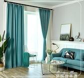 亞麻窗簾成品布遮光遮陽布料北歐式簡約臥室客廳紗簾純色現代簡約 麥琪精品屋