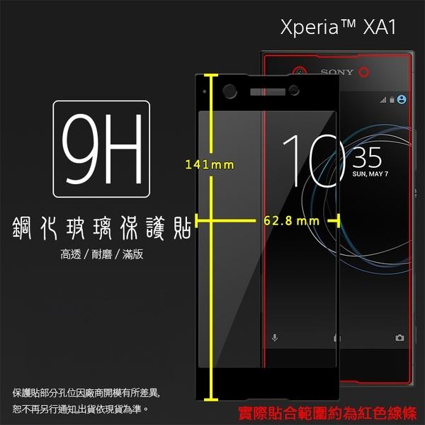 ▽Sony Xperia XA1 G3125 滿版 鋼化玻璃保護貼 9H 滿版玻璃 鋼貼 螢幕保護貼 螢幕貼 玻璃膜 保護膜