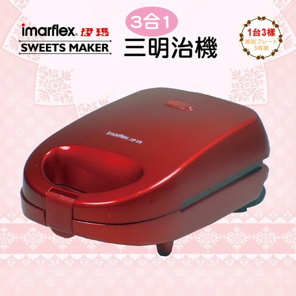 imarflex伊瑪 三合一活力點心機/三明治機/鬆餅機/甜甜圈機 IW-733