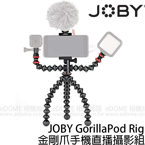 JOBY GorillaPod Mobile Rig 手機直播攝影組 (24期0利率 免運 台閔公司貨) 手機自拍棒 章魚腳架 JB41 JB01533