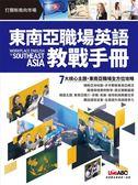 東南亞職場英語教戰手冊