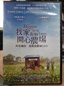 挖寶二手片-T04-523-正版DVD-電影【我家有個開心農場】全球影展熱淚盛讚大小觀眾驚喜不斷(直購價