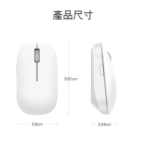 【coni shop】小米無線滑鼠 鼠標 精準定位 時尚簡約 握感舒適 亞洲人掌型 無線更方便
