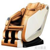 4D智慧按摩椅 家用 全自動老人太空艙全身多功能揉捏電動小型沙發QM  莉卡嚴選