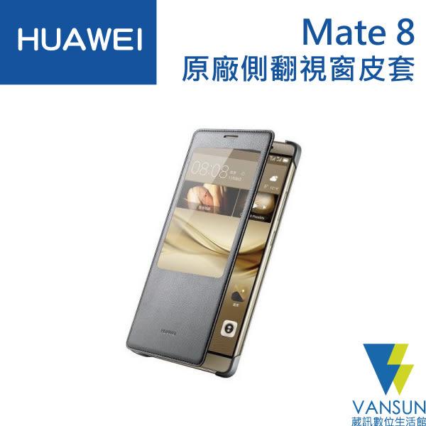 HUAWEI 華為 Mate8 原廠側翻視窗皮套【葳訊數位生活館】