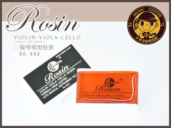 【小麥老師樂器館】松香 提琴/二胡 通用款 Rosin 603 【A334】 小提琴 提琴松香 中提琴