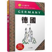 德國(修訂三版):人人遊世界(8)