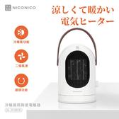 NICONICO冷暖兩用陶瓷電暖器NI-EH809-生活工場