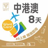 【Want Card】中港澳上網卡 中國 香港 澳門 8日4GB 4G上網 吃到飽上網SIM卡 網卡 漫遊卡