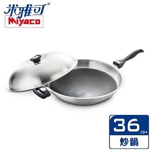【米雅可 Miyaco】新型#316不銹鋼網紋不沾炒鍋 36cm