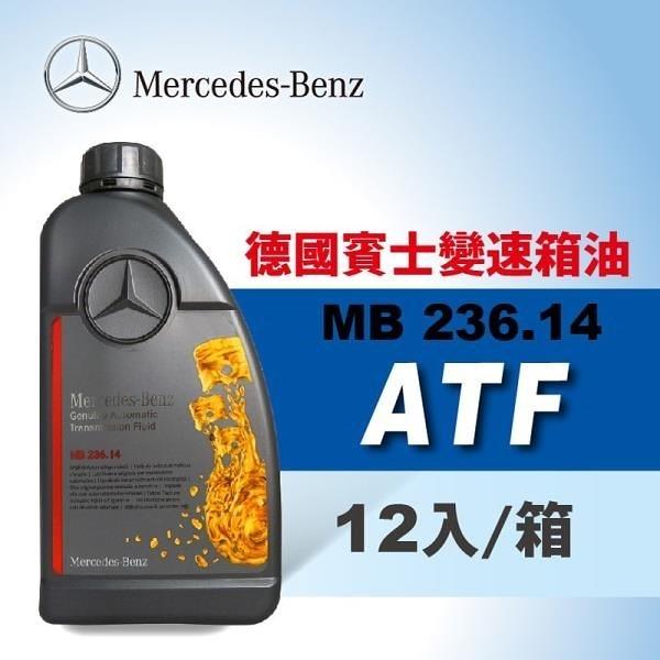 【南紡購物中心】賓士 MB 236.14 原廠5-7速NAG2變速箱專用油 (整箱12入)