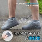 硅膠鞋套雨鞋套雨靴防水雨天防滑加厚耐磨底兒童便攜防雨下雨神器 快速出貨