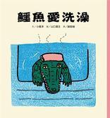 (二手書)鱷魚愛洗澡