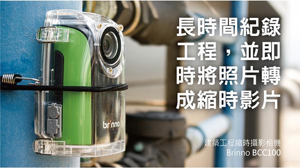 Brinno BCC100 超廣角縮時攝影相機 (建築工程用) 【公司貨】TLC200 + ATH110