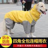 狗狗雨衣寵物全包雨披薩摩金毛中大型犬小狗四腳連身大狗雨衣防水「韓風物語」