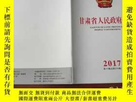 二手書博民逛書店罕見甘肅省人民政府公報2017年第17期(總第574期)Y124