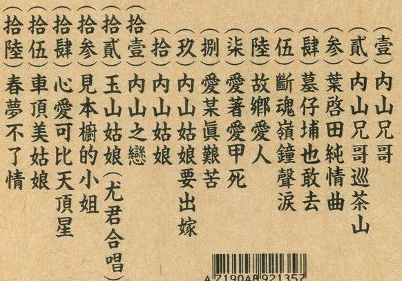 葉啟田典藏集  CD (音樂影片購)
