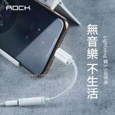 ROCK 蘋果Lightning轉3.5mm耳機轉接線 音源轉接器 耳機轉接頭 i7 i8 iX iXs轉接線