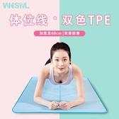 Winsml瑜伽墊tpe初學者女加寬68加厚防滑健身墊男加長瑜珈墊家用YYJ 阿卡娜