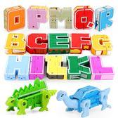 字母數字變形玩具機器人金剛益智套裝3恐龍4兒童6女男孩10歲智力 露露日記