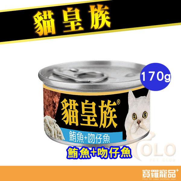貓皇族大罐鮪魚+吻仔魚170g/貓罐頭【寶羅寵品】