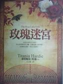 【書寶二手書T7/翻譯小說_LFK】玫瑰迷宮(玫瑰盒裝版)_泰塔妮亞.哈迪