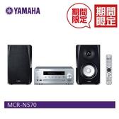 【期間限定+24期0利率】YAMAHA MCR-N570 組合音響 (CRX-N470+NS-BP182) 高階首選 公司貨