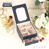 首飾盒帶鏡子歐式多功能首飾收納盒項鍊耳釘戒指手飾品盒消費滿一千現折一百