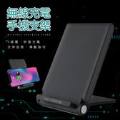 無線充電手機支架 手機支架 無線充電【AD0044】無線充電座 手機座 iphone8 iphoneX